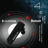 【全館折扣】  藍芽耳機錄音器 行動來電錄音 專利藍芽電話錄音耳機 HANLIN234BTRX