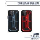 【UAG】三星 S21 Ultra 頂級版耐衝擊保護殼 手機殼 防摔殼 保護套 軍規防摔