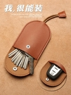 鑰匙包 汽車鑰匙包通用多功能抽拉式迷你小巧簡約鎖匙包大容量男女收納包