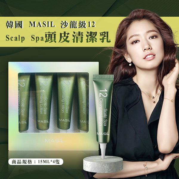 韓國 MASIL沙龍級12 Scalp Spa頭皮清潔乳/盒