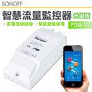 送測電筆!SONOFF台灣公司貨【POW R2電流量監測】手機APP遠端遙控開關 智慧家電燈光