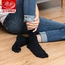 浪莎五指襪男純棉秋冬分趾襪子女士短襪吸汗全棉中筒腳趾冬季長襪 8號店
