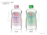 【DT髮品】嬌生 嬰兒潤膚油 500ml 中性原味/蘆薈清爽【0419052】