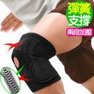前端開孔雙彈簧護膝蓋寬版X加壓.開放式髕骨護腿.鬆緊纏繞.健身運動防護具.推薦哪裡買