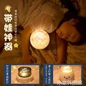 投影燈 星空投影儀小夜燈創意浪漫旋轉夢幻兒童星光滿天星臥室床頭睡眠燈 【米家WJ】