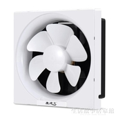 排氣扇廚房排風扇換氣扇10寸衛生間抽風機油煙強力靜音窗式YTL 220V Life Story