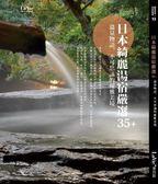 (二手書)日本綺麗湯宿嚴選35+ 溫泉物語,不可思議的優雅美境