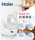Haier 海爾 真360° 9吋空氣循環扇 電風扇 循環扇 臺式 CF092 適用20坪 真正360度自動旋轉
