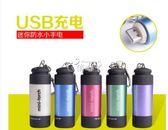 迷你USB可充電強光小型手電筒家用戶外超亮防水燈 俏腳丫 俏腳丫