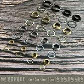 50組 純黃銅/銅質 古銅色 (外徑:10mm 內徑:6mm 雞眼釦/環釦)皮革 拼布 DIY-不生鏽