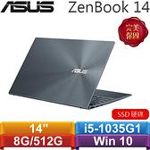 ASUS華碩 ZenBook 14 UX425JA-0022G1035G1 14吋筆記型電腦 綠松灰