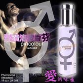 中性香水  Flavor love費洛蒙香芬 (白色-男女適用) 情趣 調情 約會 聚餐 舞會『包裝私密-芯love』