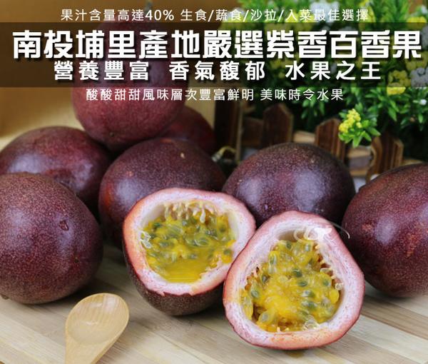 果之家 南投埔里嚴選紫香百香果禮盒3台斤