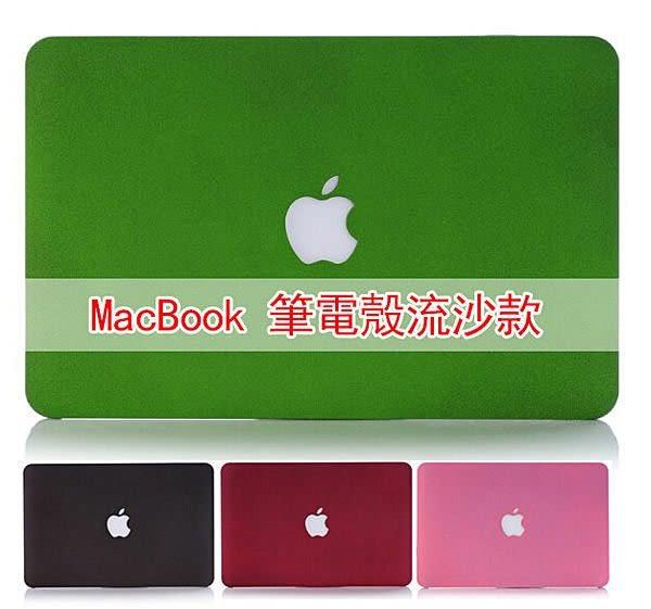 【送鍵盤膜防塵塞】筆電殼 蘋果筆記本 流沙殼 磨砂 保護殼 Macbook Mac Air /Pro /Pro retina 11 13 15