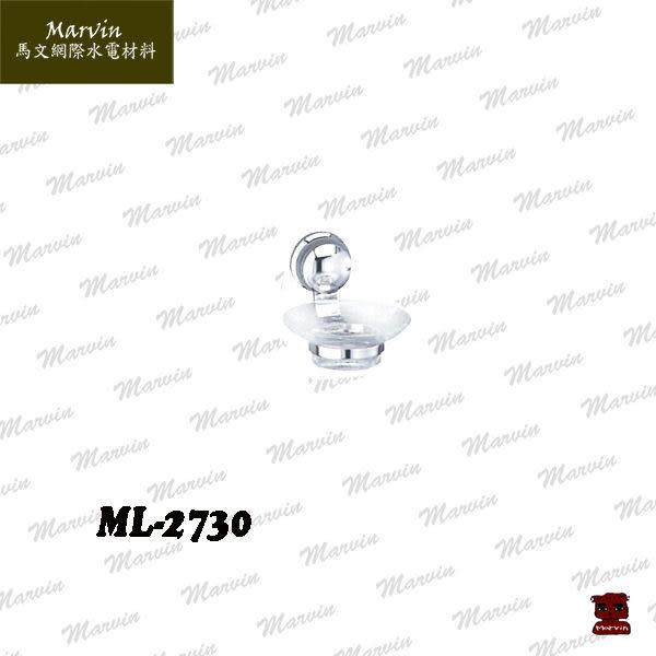 肥皂架 鋅合金 ML-2730C 熱門台灣製造 水電DIY