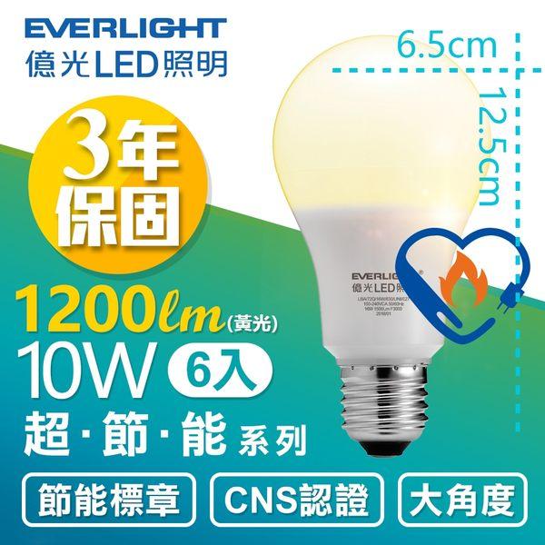 【億光 EVERLIGHT】10W 超節能 LED 燈泡 全電壓 E27節能標章(黃光6入)