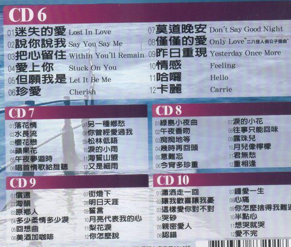 流行經典系列 音樂極品 2  CD 五片裝 (音樂影片購)