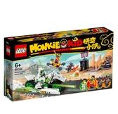 新品上市滿1399送悟空外送小車【LEGO樂高】Monkie Kid悟空小俠系列-白龍馬戰車 #80006