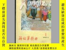 二手書博民逛書店罕見解放軍歌曲1974·1·3·4·6Y12315 解放軍文藝社