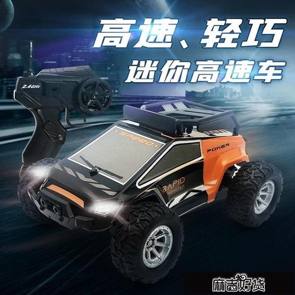 玩具車 男孩遙控充電玩具車汽車高速越野車調速兒童充電遙控車抖音同【上新6折】