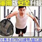 軍用版懸掛式訓練帶懸吊繩系統抗阻力繩拉力帶拉力器瑜珈伸展核心鍛煉抗力帶單槓健身帶TRX-1