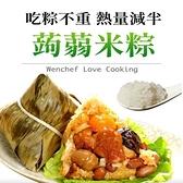 【南紡購物中心】【溫國智的美食天地】低卡蒟蒻米粽 180g x6顆 免運送到家