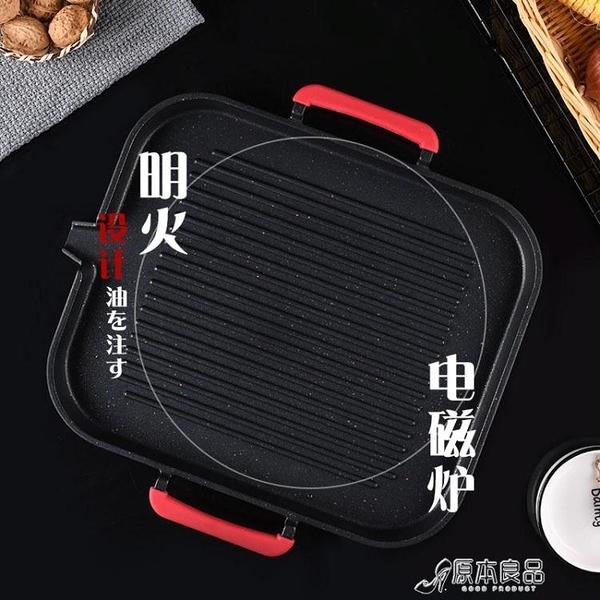 燒盤 烤盤烤肉盤電烤盤烤肉鍋無煙麥飯石多功能韓式電磁爐烤盤家用不粘【快速出貨】