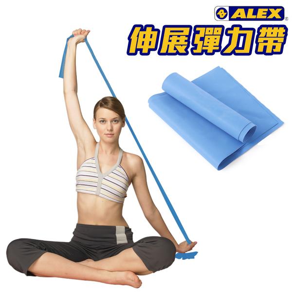 ALEX 伸展彈力帶藍厚度0.65mm (瑜珈繩 健身阻力帶 彈力繩 拉力帶 訓練帶 免運 ≡排汗專家≡