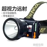 726頭燈強光充電超亮3000米頭戴式手電筒打獵釣魚防水led礦燈 【韓語空間】