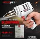 絡鐵-錫焊電烙鐵大功率100w焊錫槍工業級電洛鐵家用電子維修快速電絡鐵 3C優購