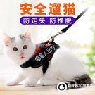 貓咪牽繩溜貓繩胸背帶背心式防掙脫牽引帶子狗狗貓鏈子寵物用品