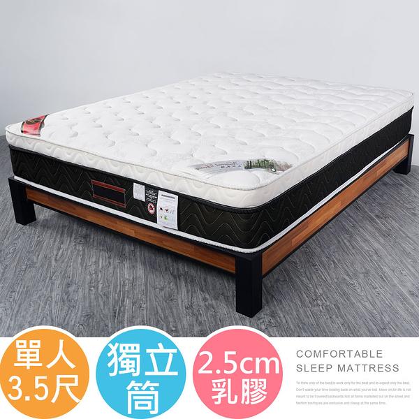 YoStyle 新衣蝶三線乳膠獨立筒床墊-單人3.5尺 單人床墊 獨立筒床墊 乳膠床墊 專人配送