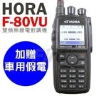 【贈原廠車用假電】 HORA F-80VU 10W大功率 雙頻雙顯 無線電對講機 中文介面 F80VU