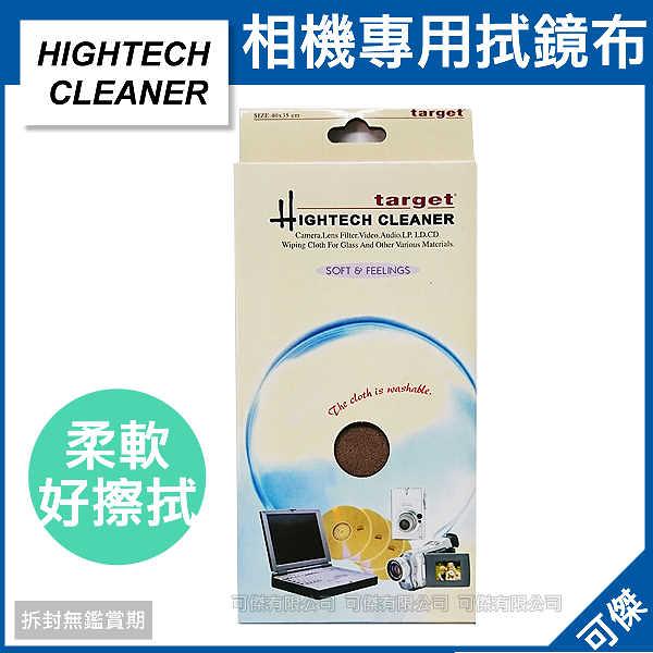 Target Hightech Cleaner 拭鏡布 棕色 高品質 柔軟好擦拭 有效清潔保養 相機 鏡頭