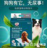 狗狗用品衛生吸水墊寵物尿片除臭尿墊尿不濕加厚100片尿布 漾美眉韓衣