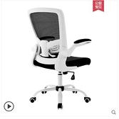 八九間學生椅子學習椅升降寫字座椅書桌轉椅電腦椅靠背辦公椅家用 酷男精品館