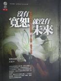 【書寶二手書T2/社會_LPZ】沒有寬恕就沒有未來_圖圖大主教