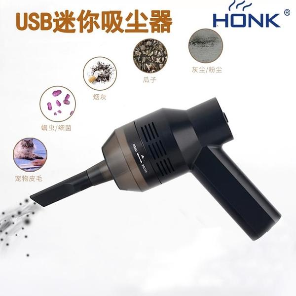 honk微型無線充電吸塵器迷你筆記本便攜隨手家車電腦桌面清潔工具