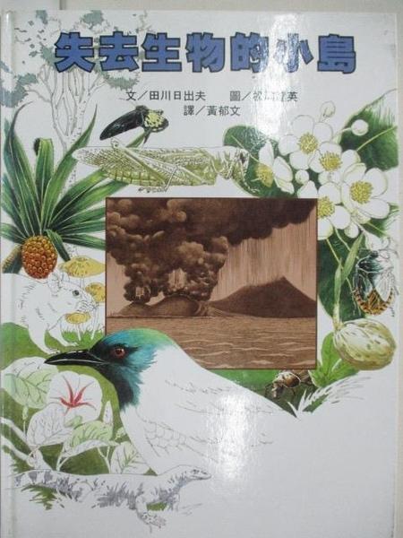 【書寶二手書T1/少年童書_DWT】失去生物的小島