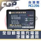 【CSP】MC1206 麻聯全自動充電器 ( 12V-6A,MC-1206,MC-12V6A,MC12V6A)