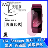 (軟膜) iccupy 黑占 SAMSUNG GEAR FIT 2 美曲世代 2入 近滿版 保護貼