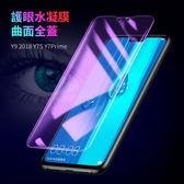 買一送一 水凝膜 華為 Y9 2019 Y7S Y7 Prime 手機膜 6D曲面 抗藍光 保護膜 軟膜 螢幕保護貼