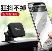 汽車手機架汽車手機架車載支架磁吸貼中控台磁吸貼多功能強磁性粘貼式導航架 【快速出貨】