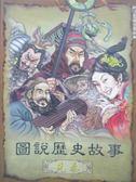 【書寶二手書T7/歷史_QIO】圖說歷史故事,先秦_陳金華