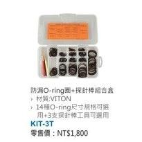 AROPEC 防漏O-ring圈+探針棒組合盒KIT-3T 原價NT.1800元