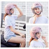 電動電瓶摩托車頭盔男女可愛卡通防曬半盔半覆式安全帽四季通用ATF 探索先鋒