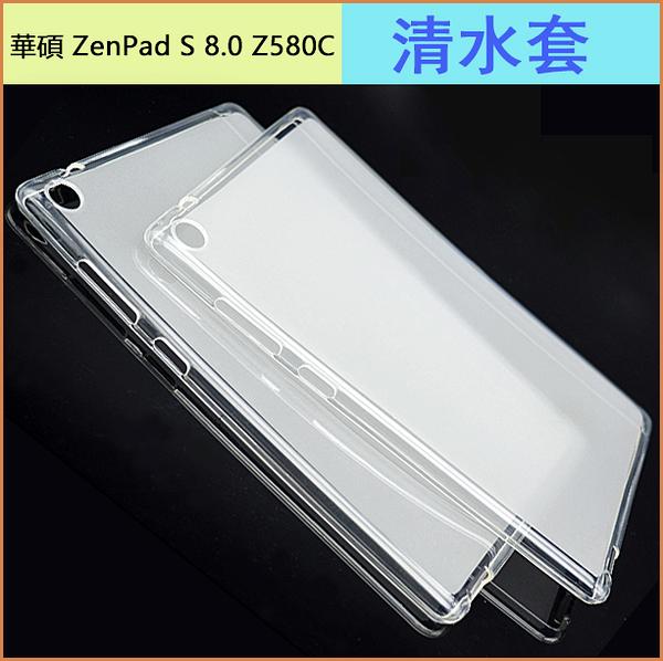 清水套 華碩 ZenPad S 8.0 Z580C 平板皮套 超薄 z580 保護殼 防摔 保護套 軟殼 Z580CA 果凍套 全包邊 矽膠