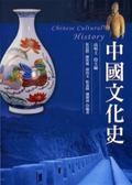 中國文化史