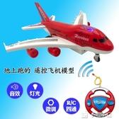 遙控玩具仁達A380無線遙控飛機模型空中客車男孩女孩兒童聲光充電耐撞 多色小屋YXS