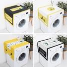 滾筒洗衣機蓋布防塵保護罩加厚棉麻防濺水雙口袋遮蓋布防曬家居 小山好物